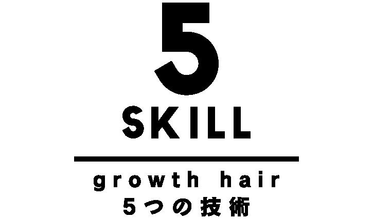 グロースヘアーの5つの技術